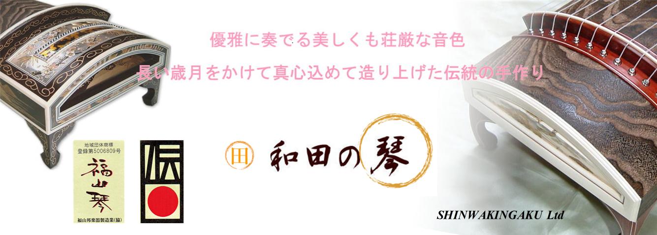 伝統的工芸品「福山琴」製作の新和琴楽有限会社